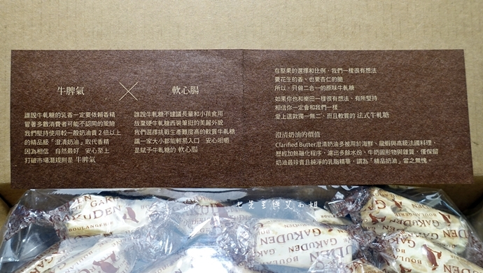 21 樂田麵包屋 GAKUDEN