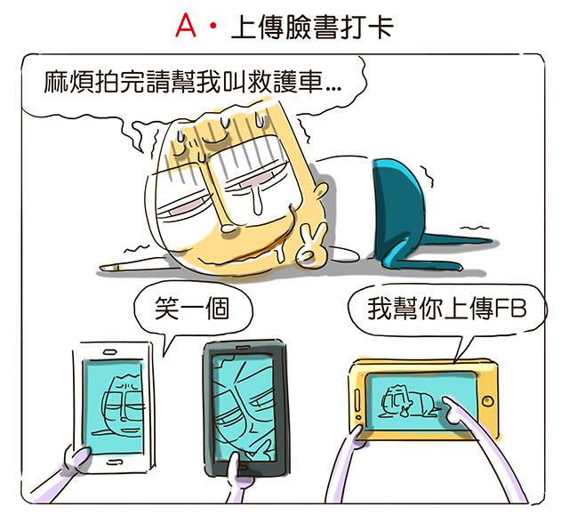 飛利浦AED 救心英雄 CPR心肺復甦術 AED自動心臟電擊器 傻瓜電擊器 飛利浦AED救這麼簡單票選短片拿好禮選出你的救心英雄 人2 人2的插画星球 People2 instagram people2planet