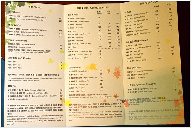 Maple Maple cafe永春站美食鹹派003-DSC_6043