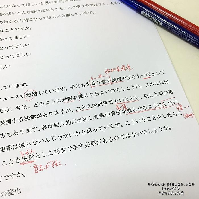 2015-03-04 20.30.09.JPG