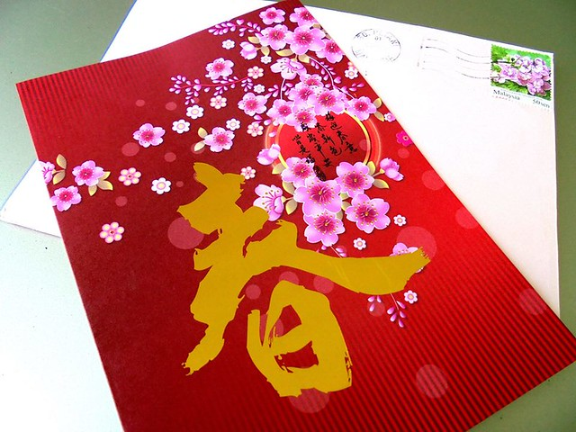 CNY card from Nick