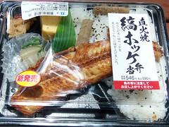 #8485 bentō: Atka mackerel box lunch (縞ホッ�…