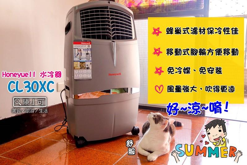 Honeywell 水冷器CL30XC【Honeywell 水冷器推薦】CL30X,適合居家、大客廳、大坪數空間使用的移動式冷卻器(水冷氣)
