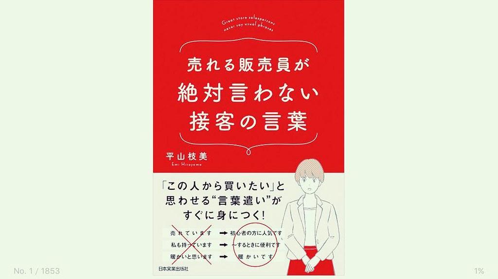 平山枝美さん 書籍『売れる販売員が絶対に言わない接客の言葉』