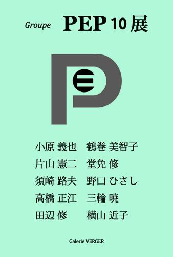 2015_02_h500_pep