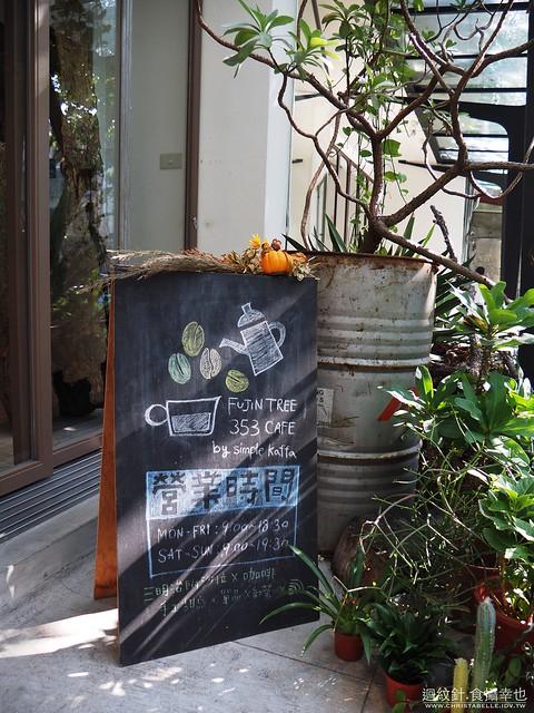 台北。富錦樹 Fujintree 353
