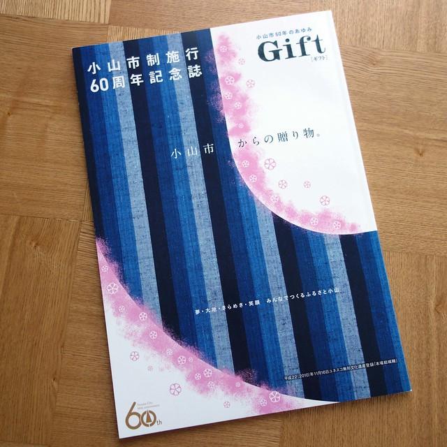 小山市制施行60周年記念誌 (表紙)