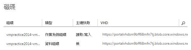[Azure] VM - 新增空白磁碟-3