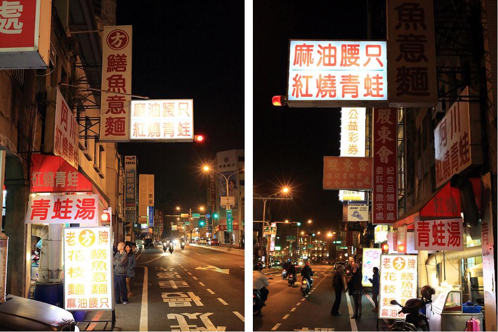 20150112-4台南-老牌方家炒鱔魚 (2)