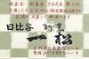 allumettes japon049