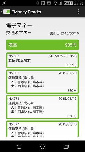 Screenshot_2015-03-16-22-25-24