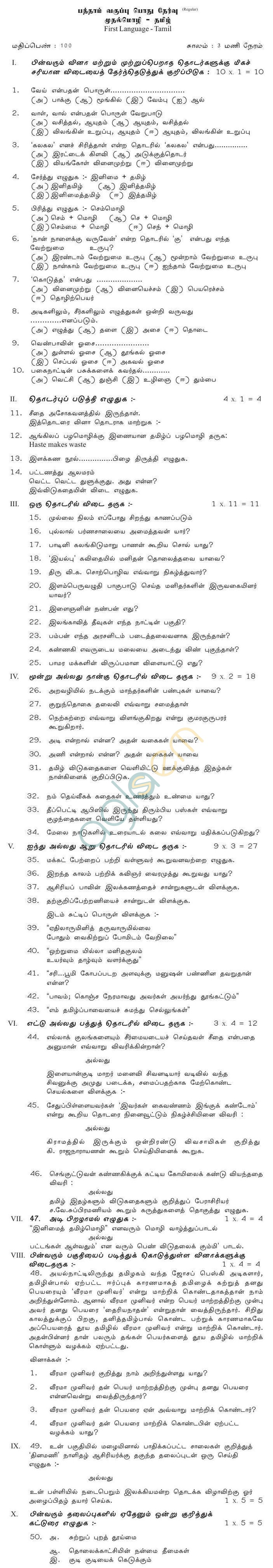 Karnataka Board SSLC Model Question Papers 2015 for Tamil