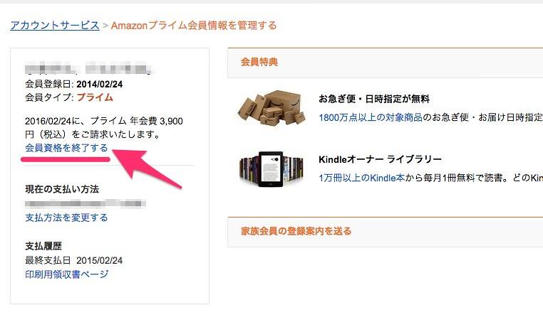 Amazonプライム会員情報の管理 2