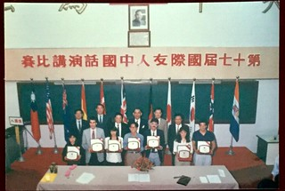 1989 Taiwan Mandarin Speech Contest