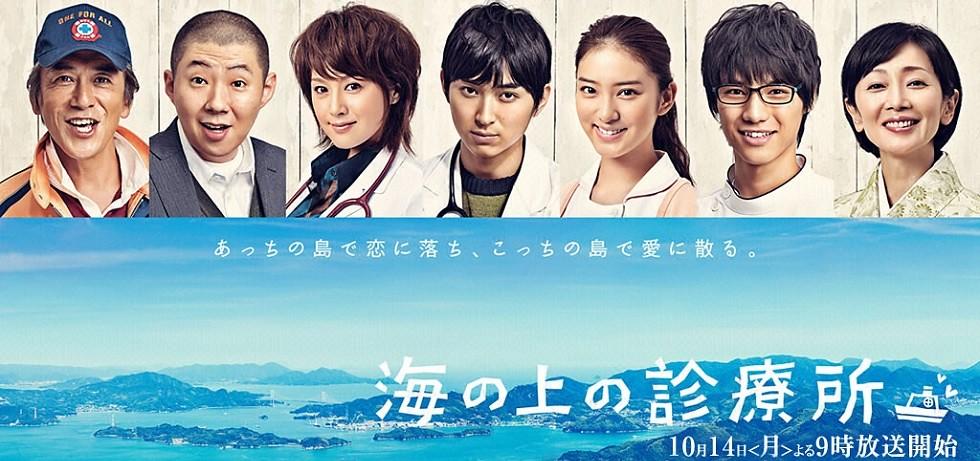 Xem phim Umi no Ue no Shinryoujo - Phòng khám trên biển | Clinic on the Sea Vietsub