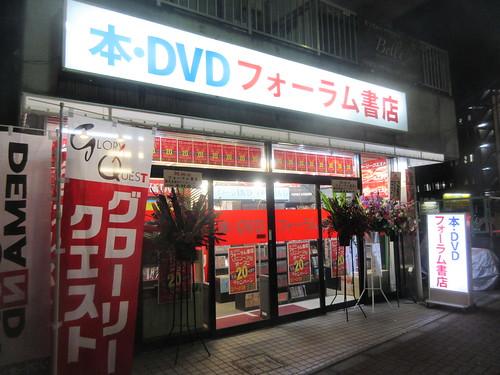 フォーラム書店(練馬)