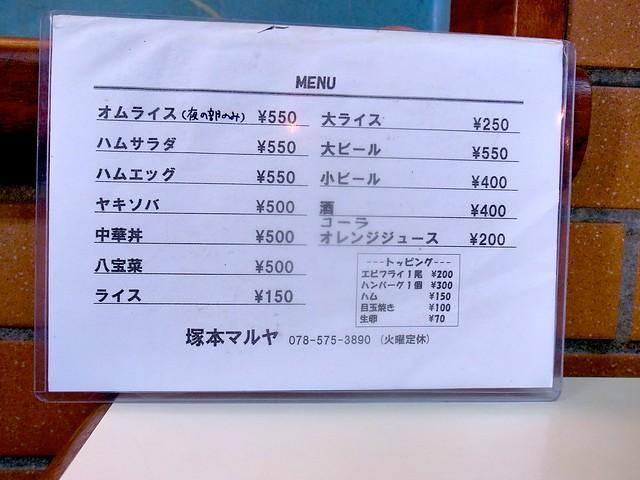 20141114塚本マルヤ