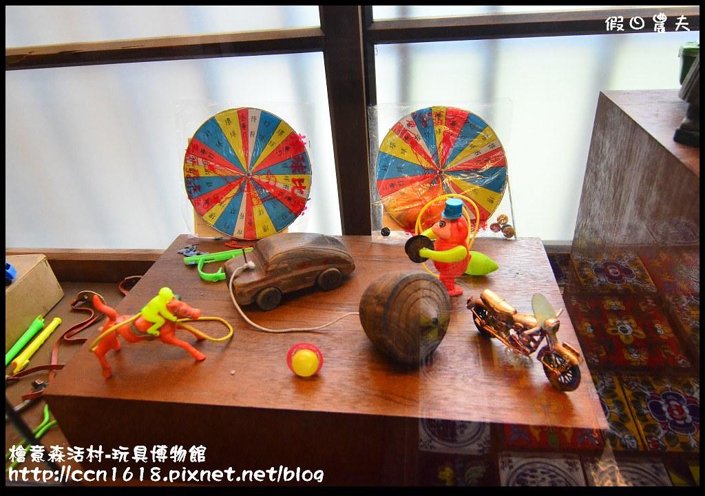 檜意森活村-玩具博物館DSC_6358