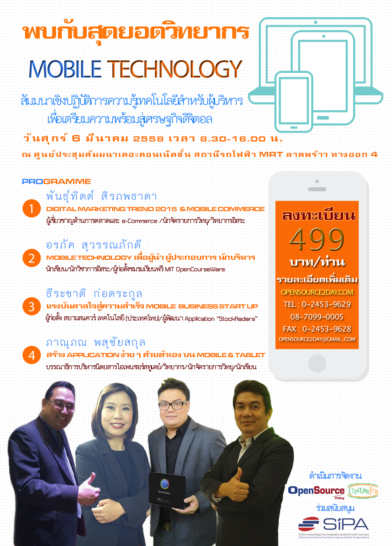 เปิดลงทะเบียนสัมมนา เรื่อง Mobile Technology วันที่ 6 มีนาคม 2558 เพียงท่านละ 499 บาทเท่านั้น