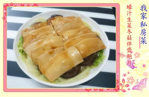 蠔汁生菜冬菇伴齋片-web