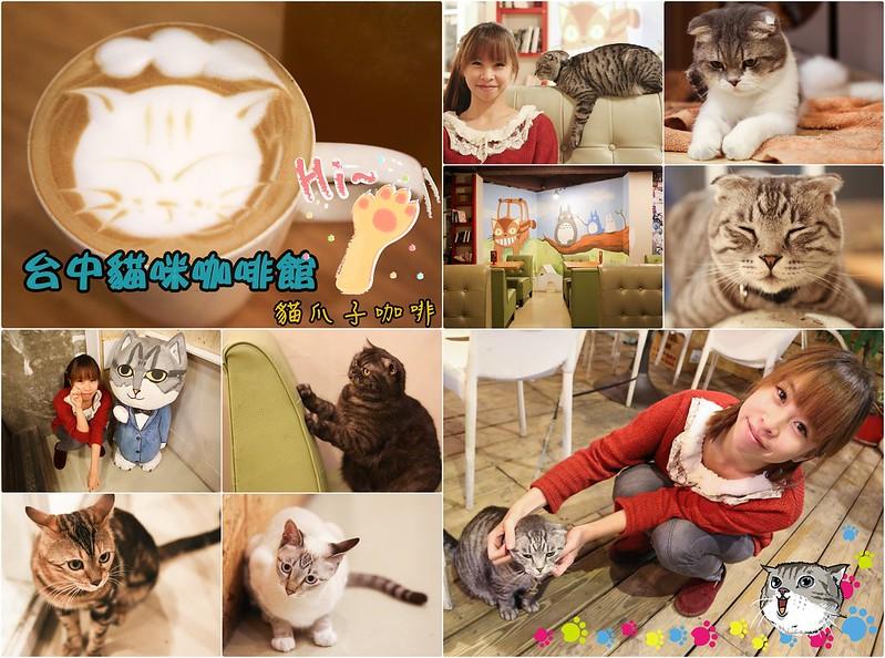 貓爪子咖啡 Cat's Claw Brunch & Cafe'台中市貓咪咖啡館有貓咪的咖啡館早午餐餐廳,貓爪子咖啡 Cat's Claw Brunch&Cafe'免費wifi有插座不收服務費咖啡館餐廳早午餐佈線時間消費咖啡館