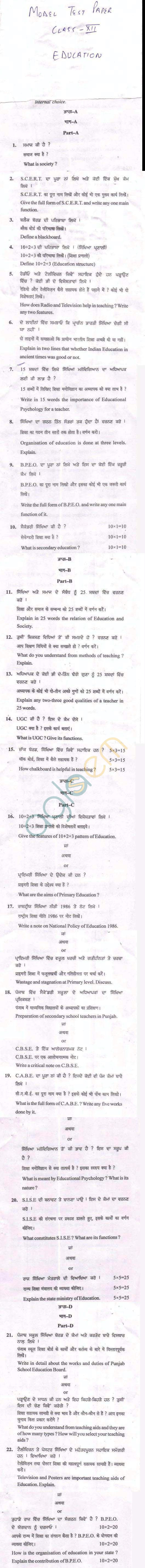 PSEB Sample Paper for Class 12 Education