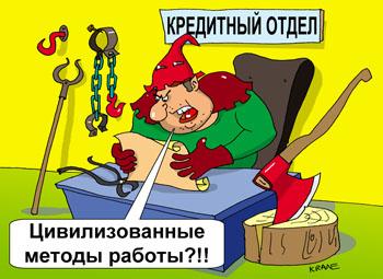 Карикатуры. Банки, кредиты (1)