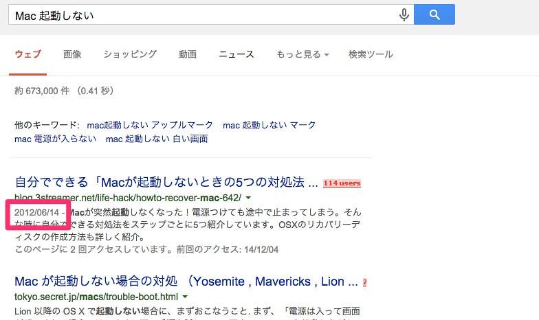検索結果に古い記事が表示される