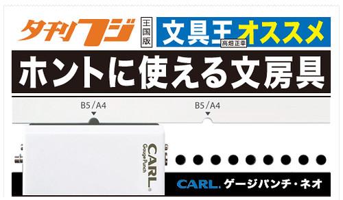 夕刊フジ隔週連載「ホントに使える文房具」2月23日(月) 発売です!