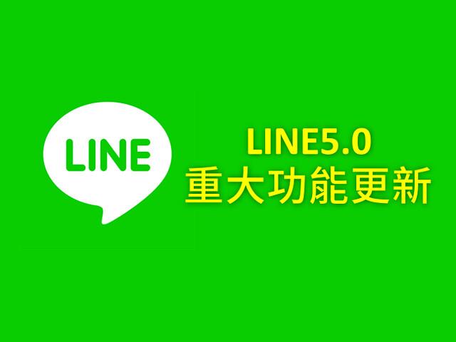 LINE更新