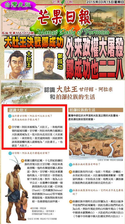 150315芒果日報--台灣史論-- 外來政權大屠殺,鄭成功也二二八