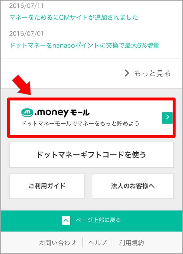 160718 .money経由で楽天カード