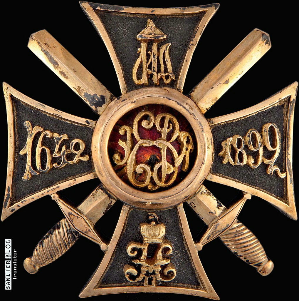俄罗斯帝国军徽12