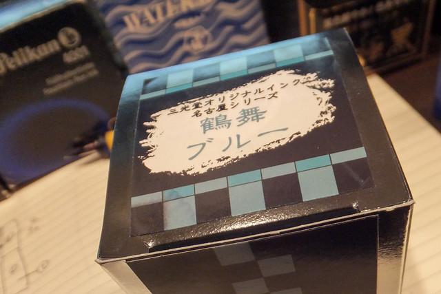 三光堂鶴舞ブルー