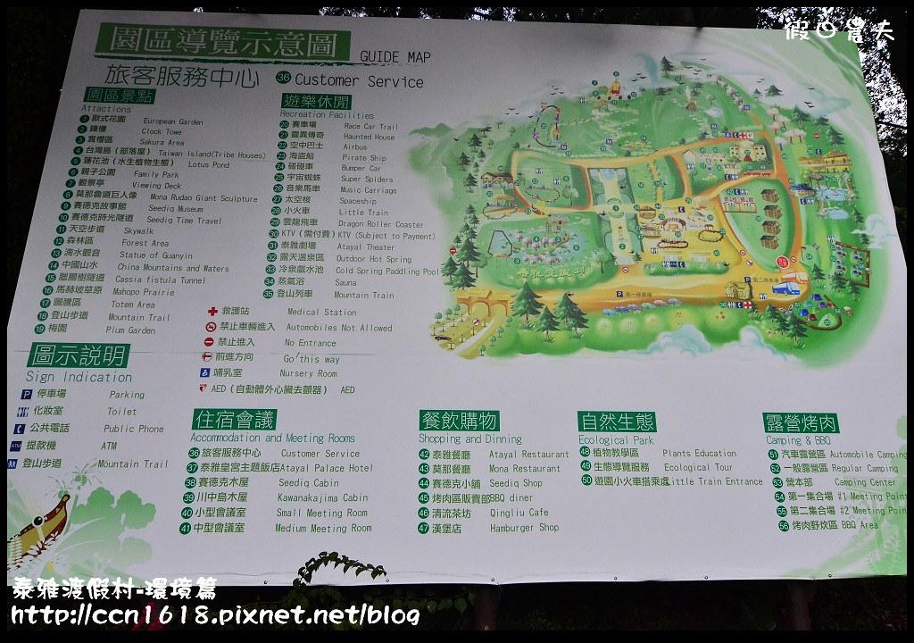 泰雅渡假村-環境篇DSC_0414
