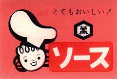 allumettes japon057