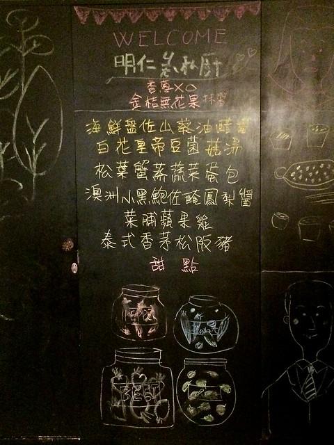 150224 明仁ㄐㄧㄤ 私廚