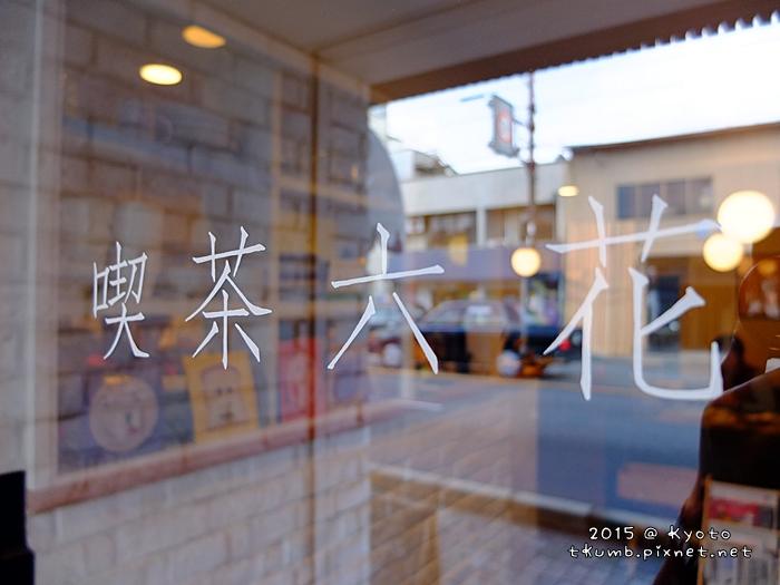 2015喫茶六花 (2).JPG