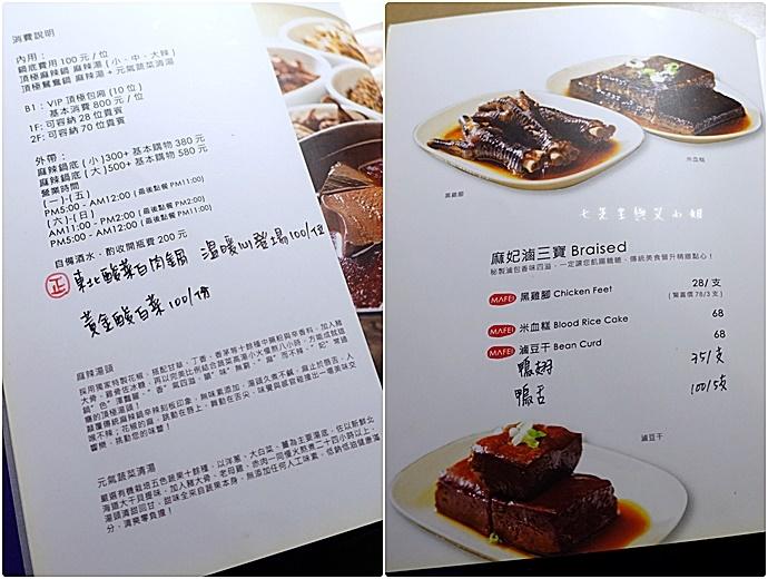 5 麻妃頂級麻辣鴛鴦鍋