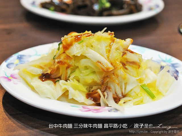 台中牛肉麵 三分味牛肉麵 昌平路小吃 7