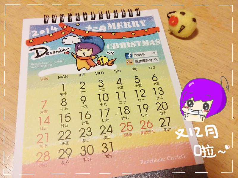 CIRCLEG DECEMBER 2014 月曆