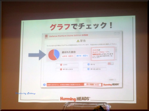 Photo:2014-12-04_T@ka.'s Life Log Book_【Event】DeP そろそろウィルス対策考え直さない?_04 By:logtaka