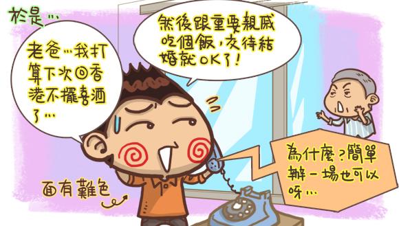 香港移民台灣圖文3