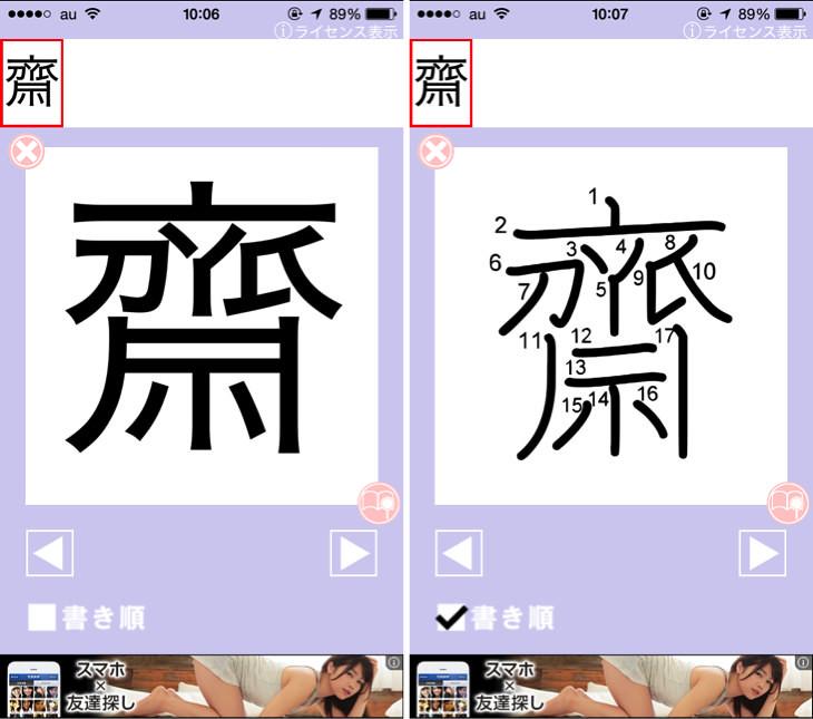 画面いっぱいに漢字を拡大表示できる