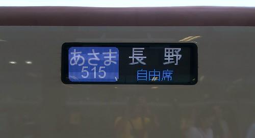 Shinkansen e7 ASAMA 515