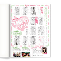 Magazine for Wedding