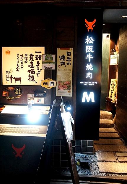 大阪必吃松阪牛燒肉01