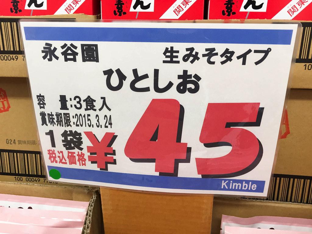 ひとしお1袋45円