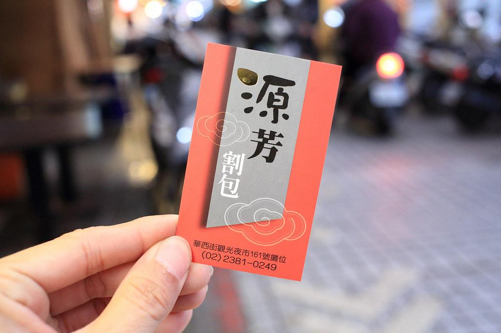 20150212-2萬華-源芳刈包 (12)