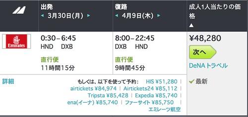 スクリーンショット 2015-03-10 23.59.19